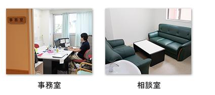 事務室 相談室