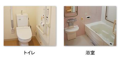 お部屋 トイレ洗面