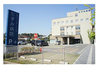 医療協力機関 たずみ病院